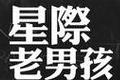 【星际老男孩】1月18日智商杯-一头牛!