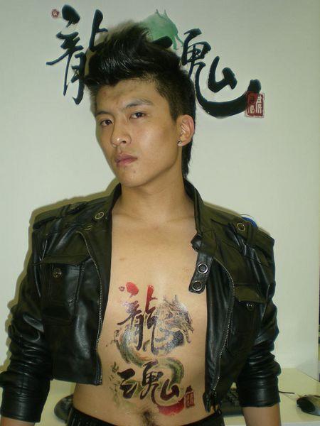 纹身男cj蹿红 引发现场纹身狂潮