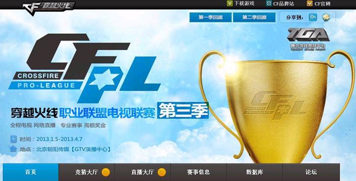 cfpls3積分排行榜_CFPLS3賽程安排 最全的CFPL第三季比賽直播