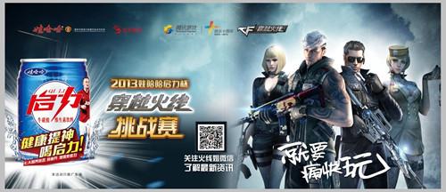 cf 广东/本次活动在广东全省七市110家网吧分期举行。