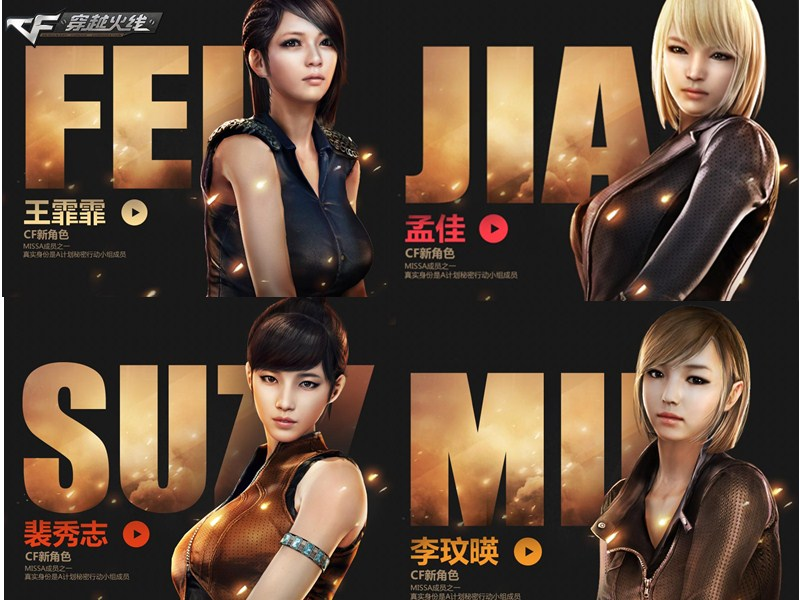cf新版本 a计划 登场韩国 missa定制角色植入游戏